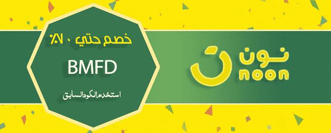 كود خصم نون 200 ريال حصري 2019