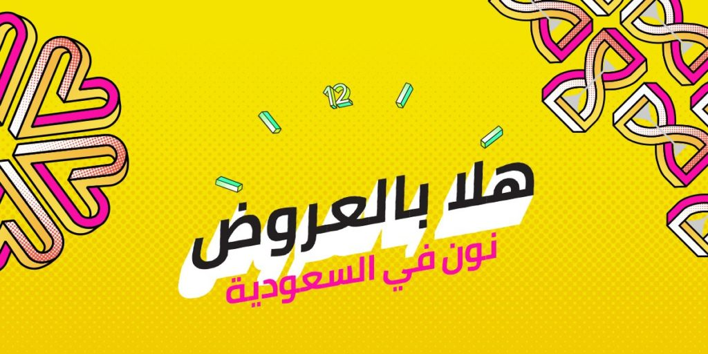 كود خصم نون السعودية 2019