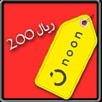 كوبون نون 200 ريال و كود خصم نون 200 ريال و كوبون خصم نون 200 ريال و عرض نون 200 ريال و كوبون تخفيض نون 200 ريال