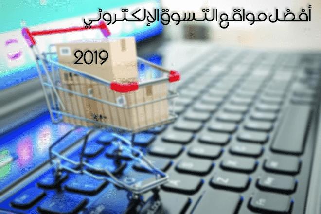 افضل مواقع التسوق الإلكتروني 2019 في المملكة العربية السعودية