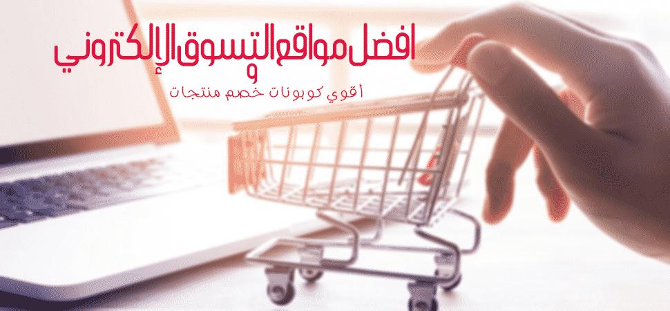 افضل مواقع التسوق الإلكتروني واقوي كوبونات خصم منتجات