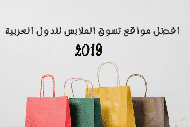 افضل مواقع تسوق الملابس للدول العربية 2019
