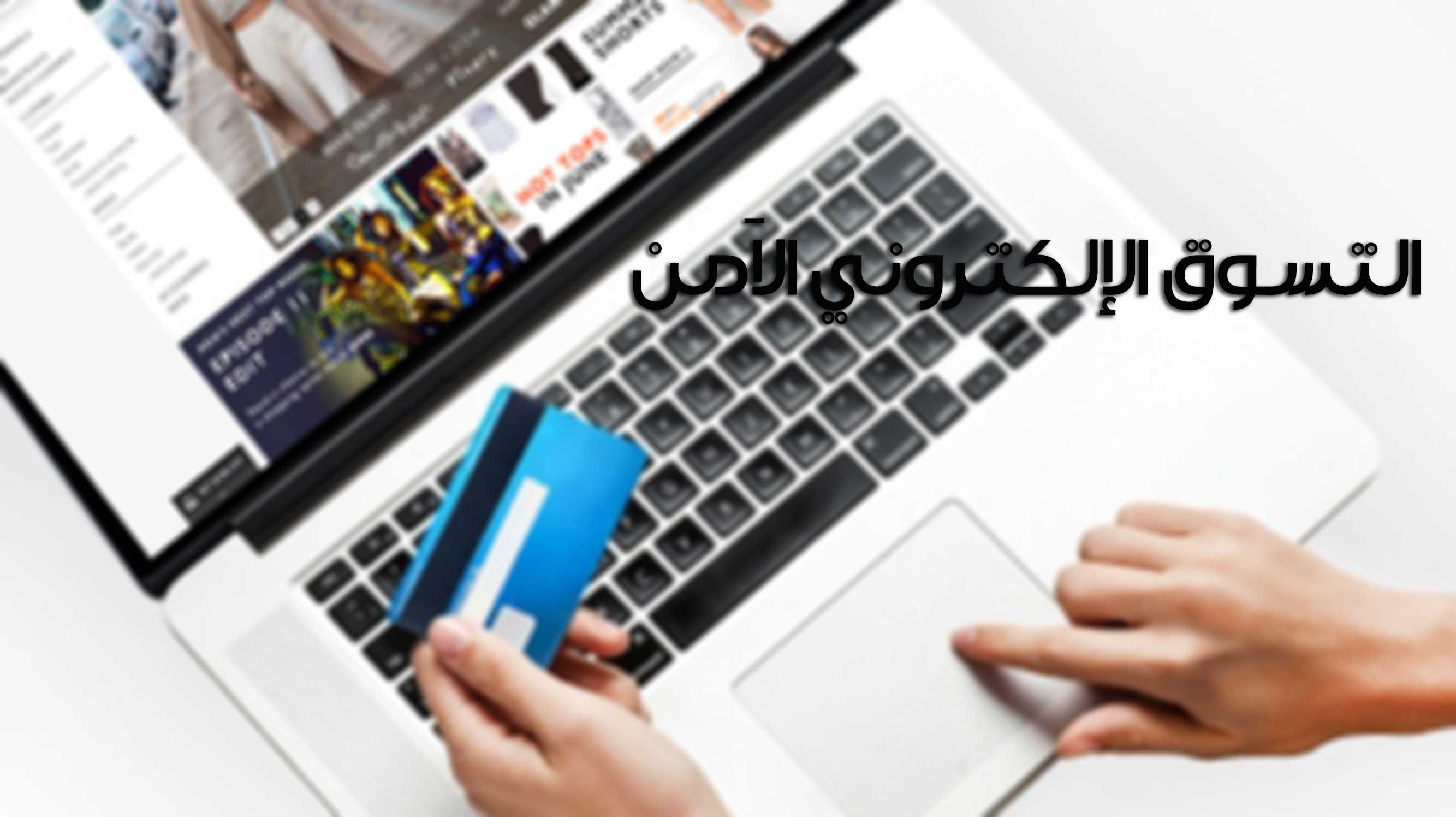 التسوق الالكتروني الامن 2019