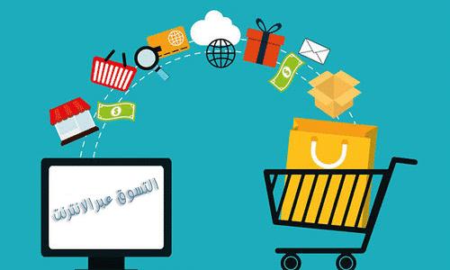 التسوق عبر الانترنت والتسوق الالكتروني الامن