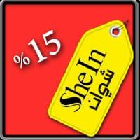 كود خصم شي ان 15% و كوبون خصم شي ان 15% و كود خصم نمشي 15% و كوبون كود خصم شي ان 15% و خصم شي ان 15% و خصم شي ان 15%