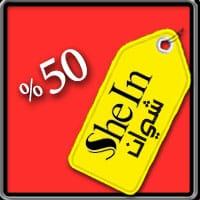 كود خصم شي ان 50% و كوبون خصم شي ان 50% و كود خصم نمشي 50% و كوبون كود خصم شي ان 50% و خصم شي ان 50% و خصم شي ان 50%