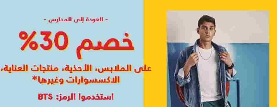 كود خصم نمشي 30% بمناسبة العودة الي المدارس