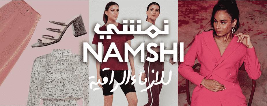 موقع نمشي للأزياء و كوبون خصم نمشي 2019