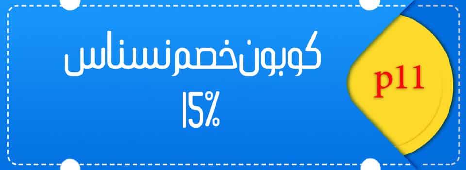 كوبون خصم نسناس 15% الحصري