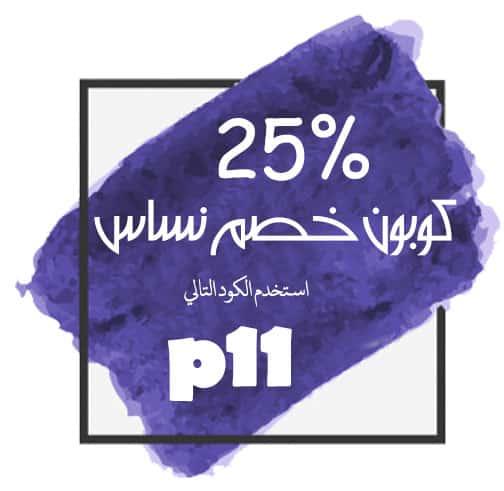 كوبون خصم نسناس 25% لعام 2019 و 2020 موثق من موقع نسناس للتسوق
