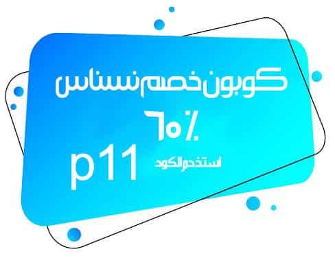 كوبون خصم نسناس 60% خلال عروض الجمعة البيضاء 2019 و 2020