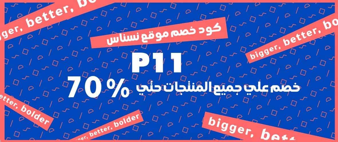 كوبون خصم نسناس حصريا من موقع كوبون كودز أب