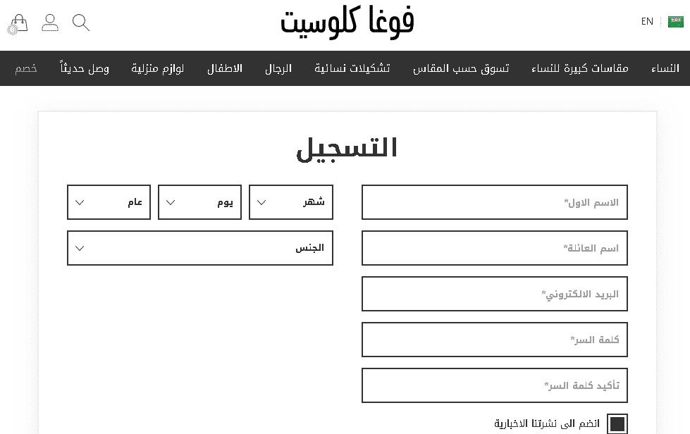 التسجيل في موقع فوغا كلوسيت