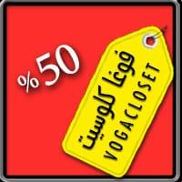 خصم فوغا كلوسيت كود 50% استخدم كوبون zxn للاستمتاع بنسبة الخصم