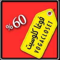 فوغا كلوسيت كود خصم 60% علي جميع المنتجات