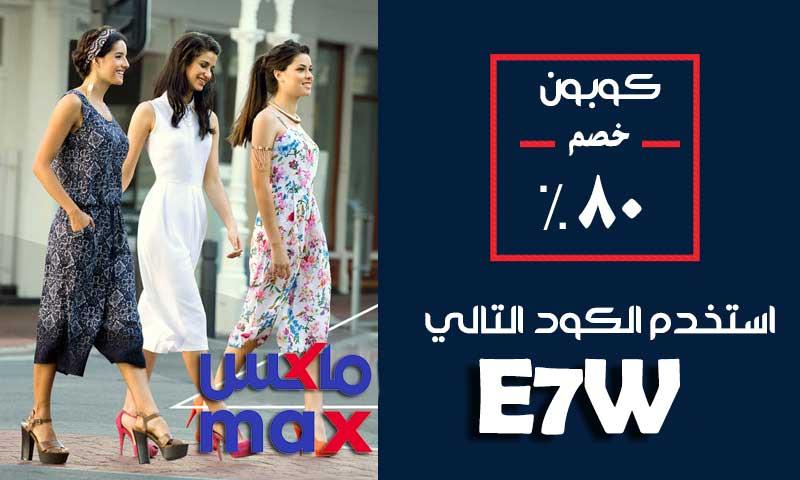 كوبون خصم ماكس فاشون 80% في عروض الجمعة البيضاء 2019