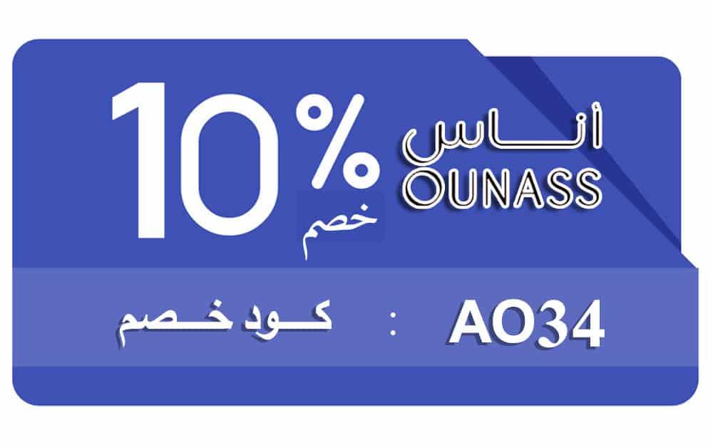 كود خصم اوناس للتسوق 10% علي جميع المنتجات