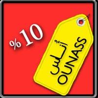 كود خصم اوناس 10% علي جميع منتجات موقع اناس للتسوق