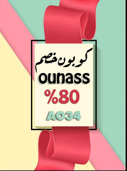 كوبون خصم اوناس 80% علي جميع منتجات موقع اوناس للتسوق في عروض الجمعة البيضاء