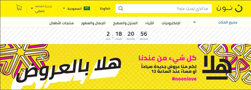 اقوي عروض نون عبر كود خصم موقع نون السعودية حتي 50% خصم