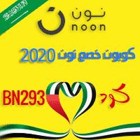 كوبون خصم نون 2020, كود خصم نون 2020, كوبون نون 2020, خصم نون 2020, كوبون خصم موقع نون 2020, خصم نون 2020, كوبون نون السعودية