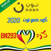 كوبون خصم نون 2020, كود خصم نون 2020, كوبون نون 2020, خصم نون 2020, كوبون خصم موقع نون 2020, خصم نون 2020