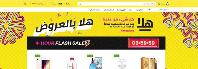 موقع نون السعودية في بداية اطلاقة