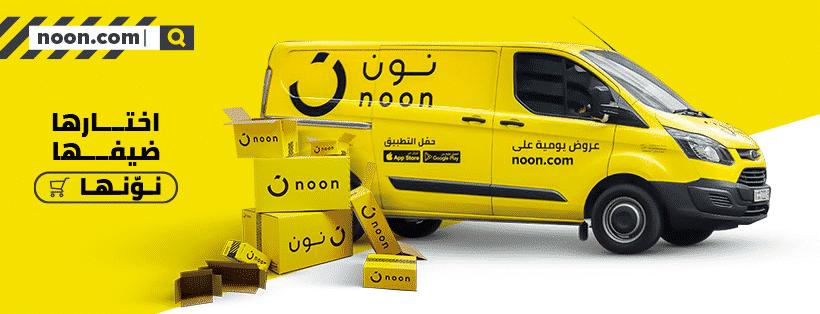 موقع نون مصر واقوي عروض نون 2020 عبر كود خصم نون