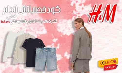 كود خصم اتش اند ام لأكثر 5 ملابس نسائية ورجالية مبيعاً