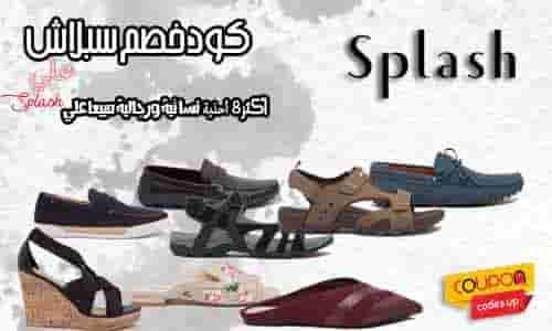 كود خصم سبلاش 50% لأجمل 8 أحذية نسائية و رجالية صيف 2020
