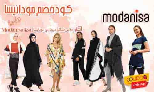 كود خصم مودانيسا 50% لأكثر ملابس نسائية على مودانيسا مبيعاً