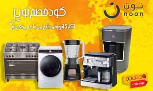 كود خصم نون لأشهر 5 اجهزة كهربائية للمطبخ على موقع نون السعودية