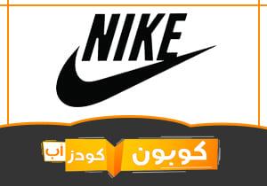 كود خصم نايك Nike