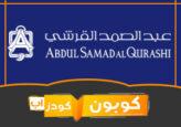 كود خصم عبدالصمد القرشي